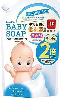 【大容量】キューピー ベビー全身泡ソープ 700ml(詰替用2回分)