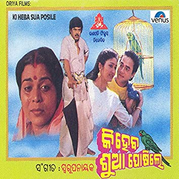 Ki Heba Sua Posile (Original Motion Picture Soundtrack)