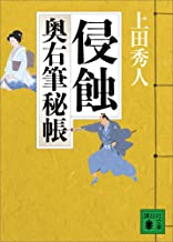 表紙: 侵蝕 奥右筆秘帳(三) (講談社文庫) | 上田秀人