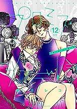 プロミス・シンデレラ コミック 1-12巻セット