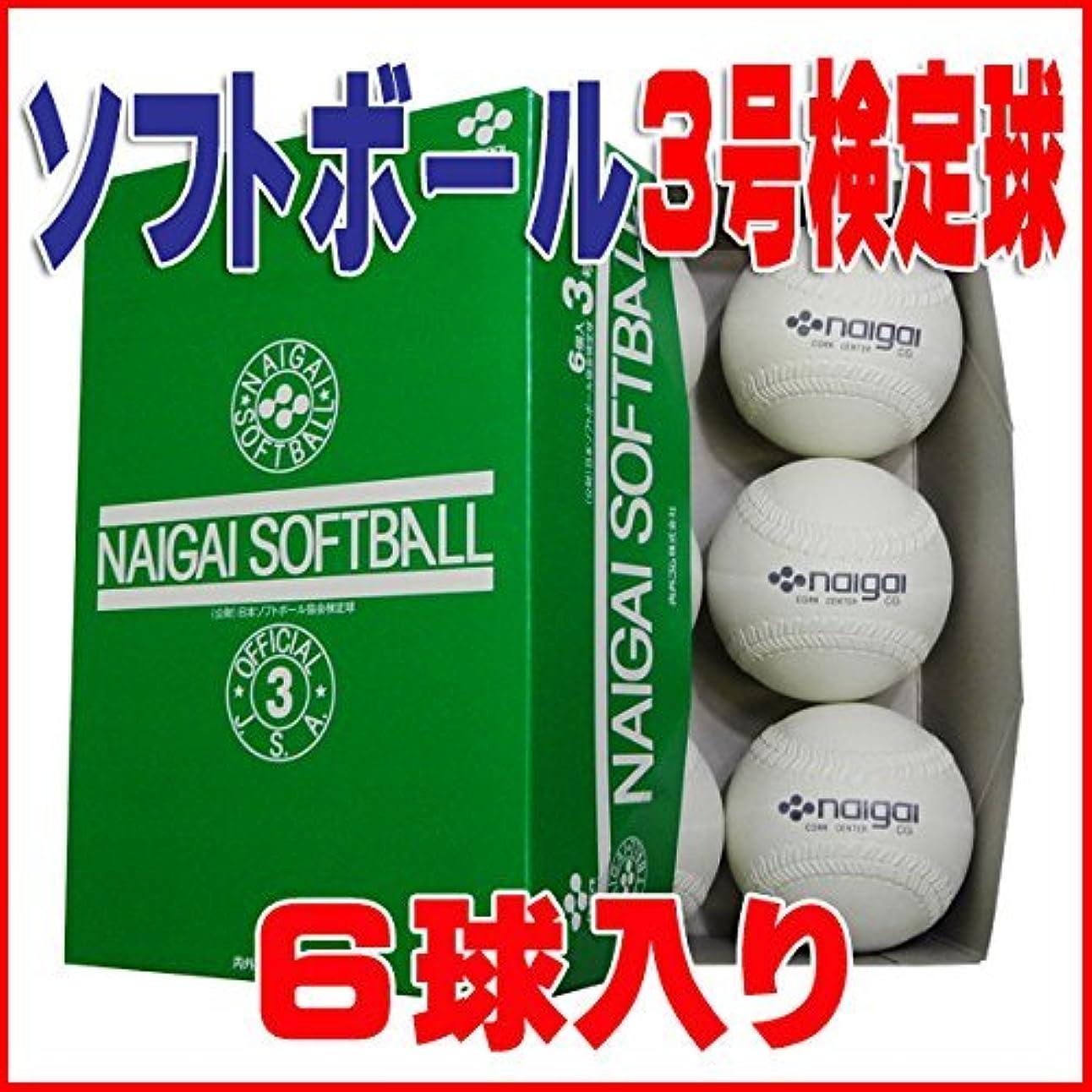 仲良し難民立ち寄るナイガイ ソフトボール 検定球 試合球 公認球 3号 中学生以上 一般用 6個 内外 NAIGAI