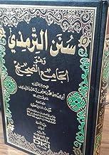 Sunan Al-Tirmidhi wa Huwa Al-Jami' Al-Sahih (Arabic Book)