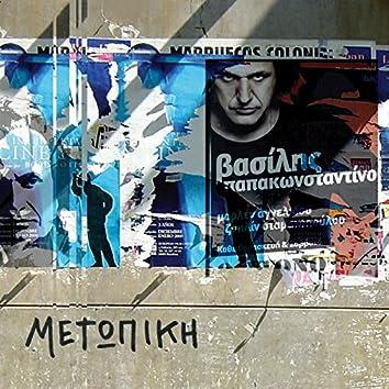 Metopiki