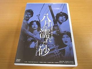 DVD 「八月の濡れた砂」 村野武範 テレサ野田