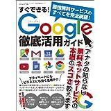 すぐできる!Google徹底活用ガイド 三才ムック vol.876