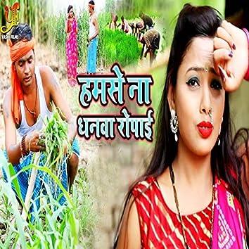 Hamse Na Dhanwa Ropai - Single