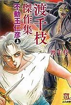 渡千枝傑作集 不動王仁彦 (上) (ホラーMコミック文庫)