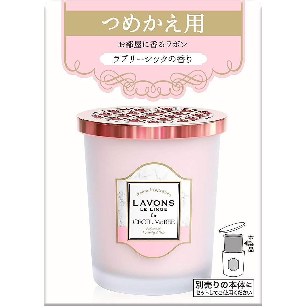 フレームワーク姓蜂ラボン 部屋用 芳香剤 ラブリーシックの香り 詰め替え 150g