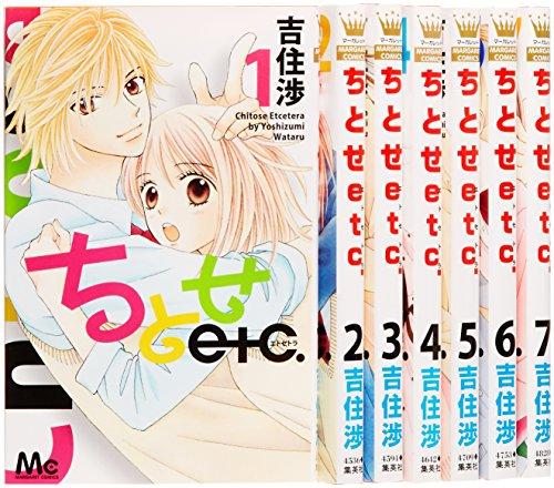 ちとせetc. コミック 全7巻完結セット (マーガレットコミックス)