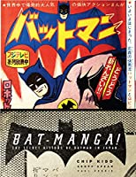 Bat-Manga! (Limited Hardcover Edition): The Secret History of Batman in Japan (Pantheon Graphic Library)