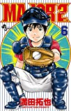 MAJOR 2nd(メジャーセカンド) (6) (少年サンデーコミックス)