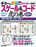 ギターのスケール&コード虎の巻 カラフル指板図で音名や度数が一目瞭然! (CD付、指...