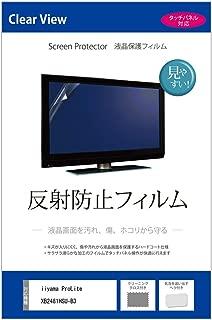 メディアカバーマーケット iiyama ProLite XB2481HSU-B3 [23.8インチ(1920x1080)] 機種で使える【反射防止液晶保護フィルム】