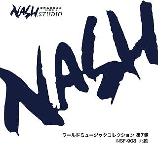 北欧 (NSF-908 / ワールドミュージックコレクション 第7集)