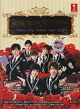 Ouran High School Host Club (Japanese Drama w. English Sub)