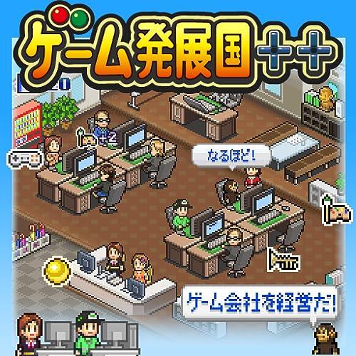 『ゲーム発展国++』の1枚目の画像