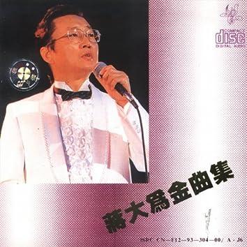 Jiang Dawei's Golden Hits