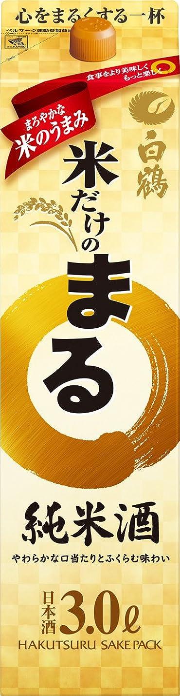 クロス名前領事館白鶴 サケパック 米だけのまる 純米酒 [ 日本酒 兵庫県 3000ml ]