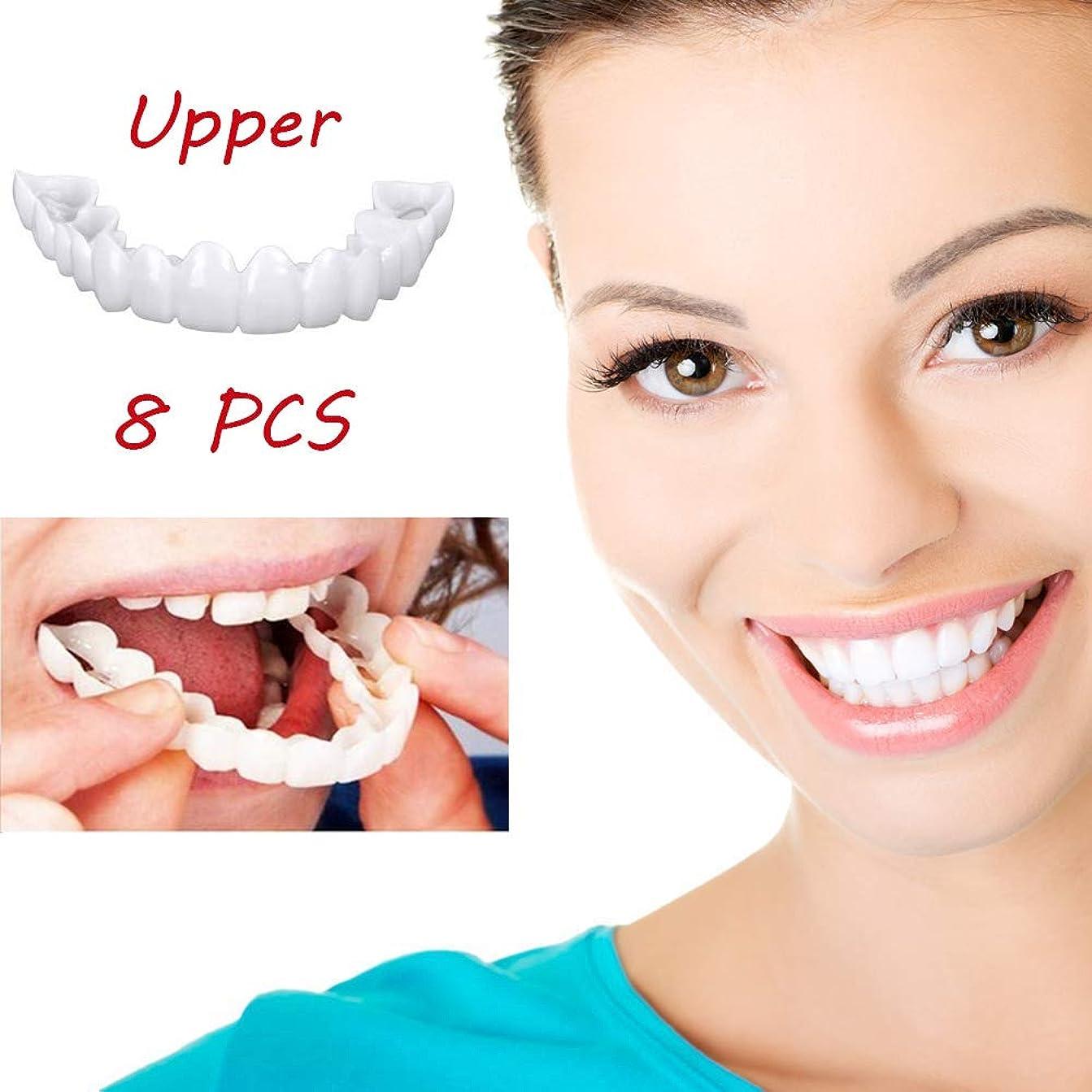 一致浮くお母さん快適な歯の化粧品のベニヤの歯8ピース義歯自信を持って笑顔柔らかい化粧品の白い歯の一時的な歯科口腔ケアに適して