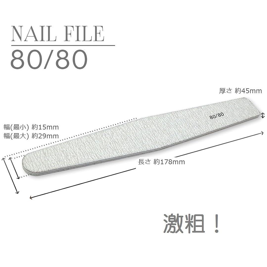 資源小康経験ネイルファイル【80/80】激粗 1本 ★ガリガリ削れます!