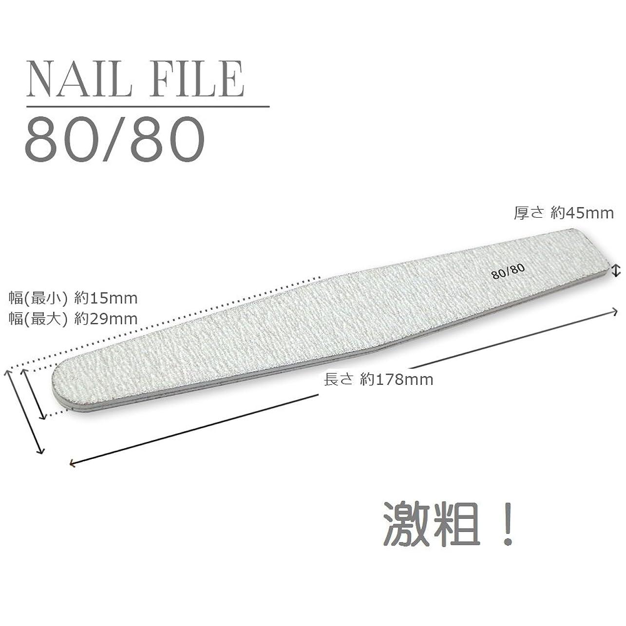 クローンかまど仮定ネイルファイル【80/80】激粗 1本 ★ガリガリ削れます!