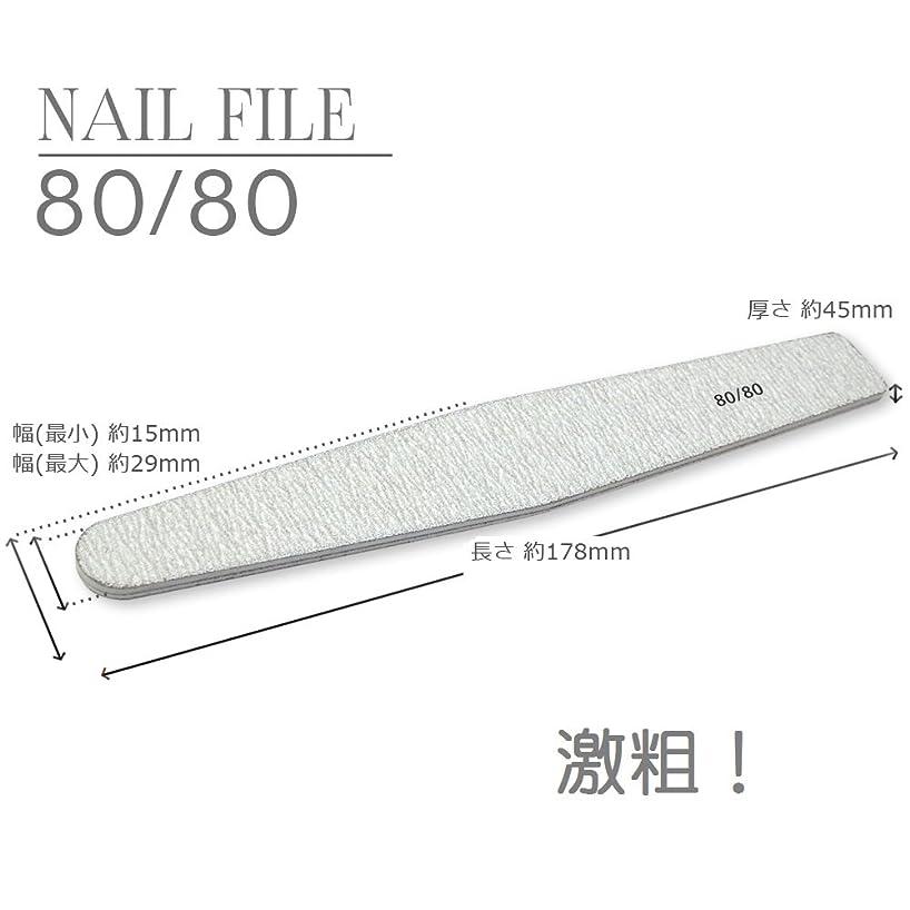 略語蜜タービンネイルファイル【80/80】激粗 1本 ★ガリガリ削れます!