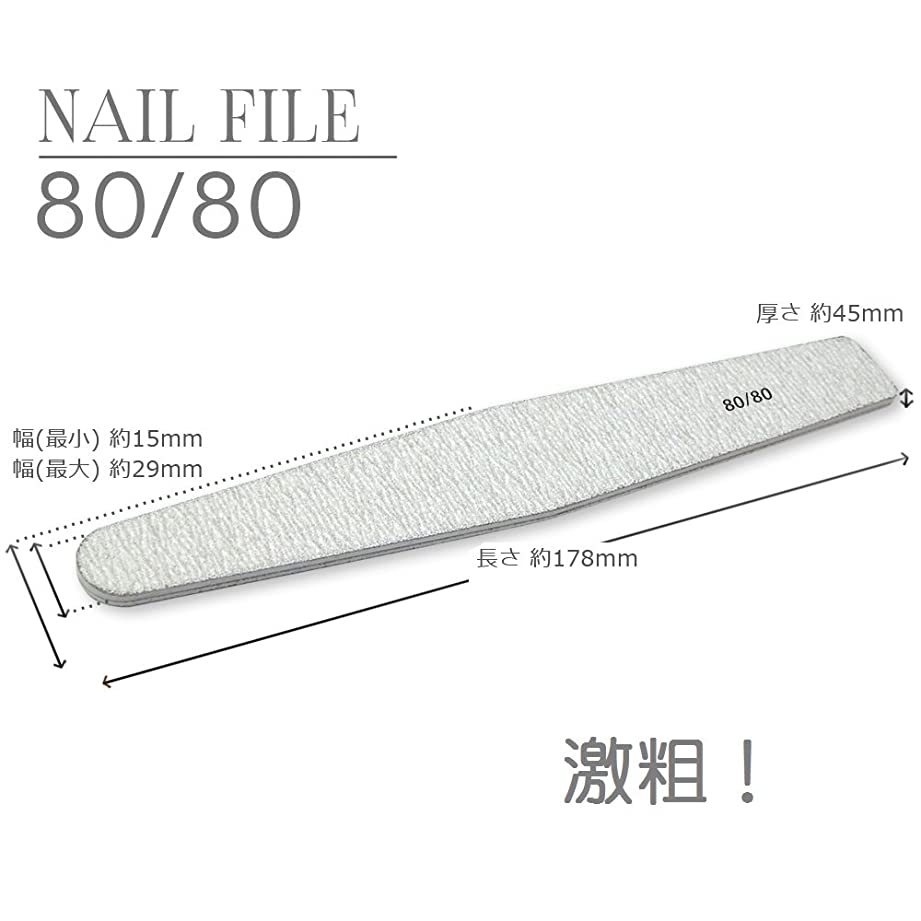 トロピカル開始貫通するネイルファイル【80/80】激粗 1本 ★ガリガリ削れます!
