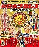 るるぶ新日本プロレス 公式ガイドブック (JTBのムック)