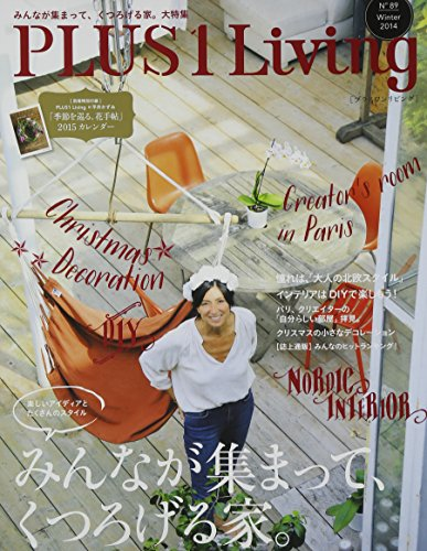 PLUS1 Living No.89―【別冊特別付録】「季節を巡る、花手帖」2015カレンダー (別冊PLUS1 LIVING)