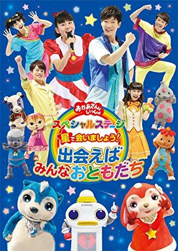 NHKエンタープライズ『おかあさんといっしょ スペシャルステージ 星で会いましょう!~出会えばみんなおともだち~』