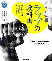 ラップの教科書