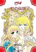 虹の伝説2 (コミック・フリル)