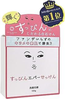 洗顔石鹸 固形 抗菌・無添加・美白・ニキビ・毛穴・シミ・乾燥肌 東京和花 すっぴんエバーせっけん