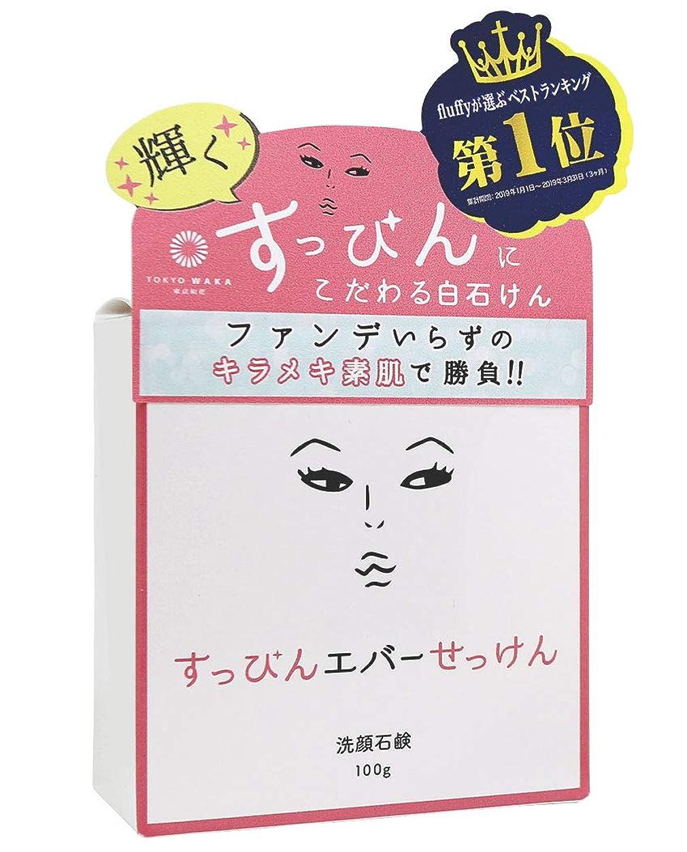 箱占める一般的に洗顔石鹸 固形 無添加?美白?ニキビ?毛穴黒ずみ?シミ 東京和花 すっぴんエバーせっけん