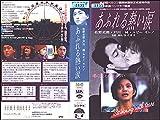 あふれる熱い涙 [VHS]