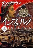 インフェルノ (上) (海外文学)