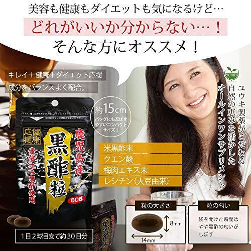 ユウキ製薬 黒酢粒 スタンドパック 60粒