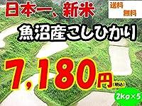 平成28年新潟県産特定産地米 (魚沼産2㎏×5)