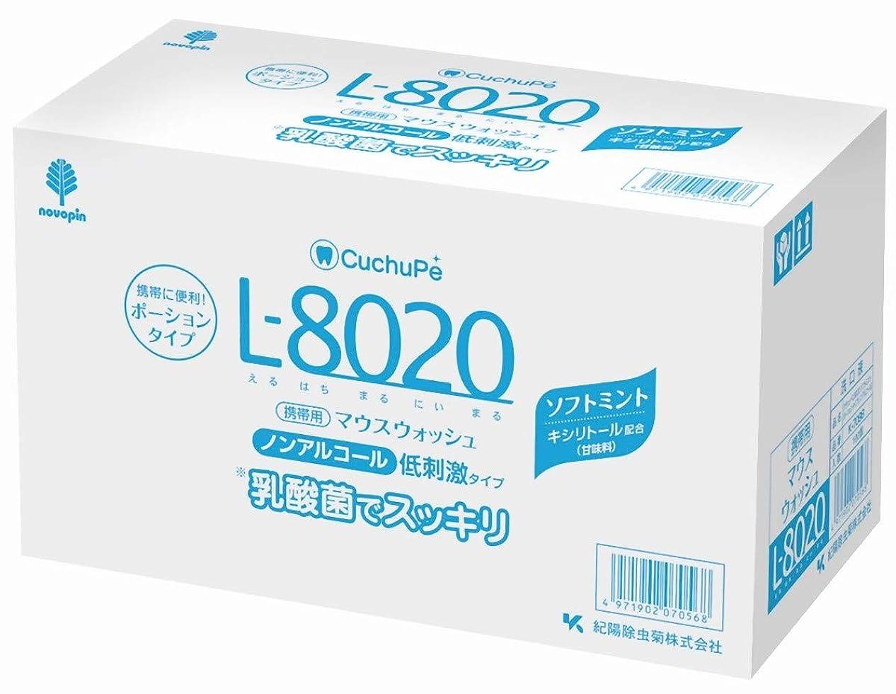 ギャロップ虐殺ロケーション日本製 made in japan クチュッペL-8020 ソフトミント ポーションタイプ100個入(ノンアルコール) K-7098【まとめ買い10個セット】