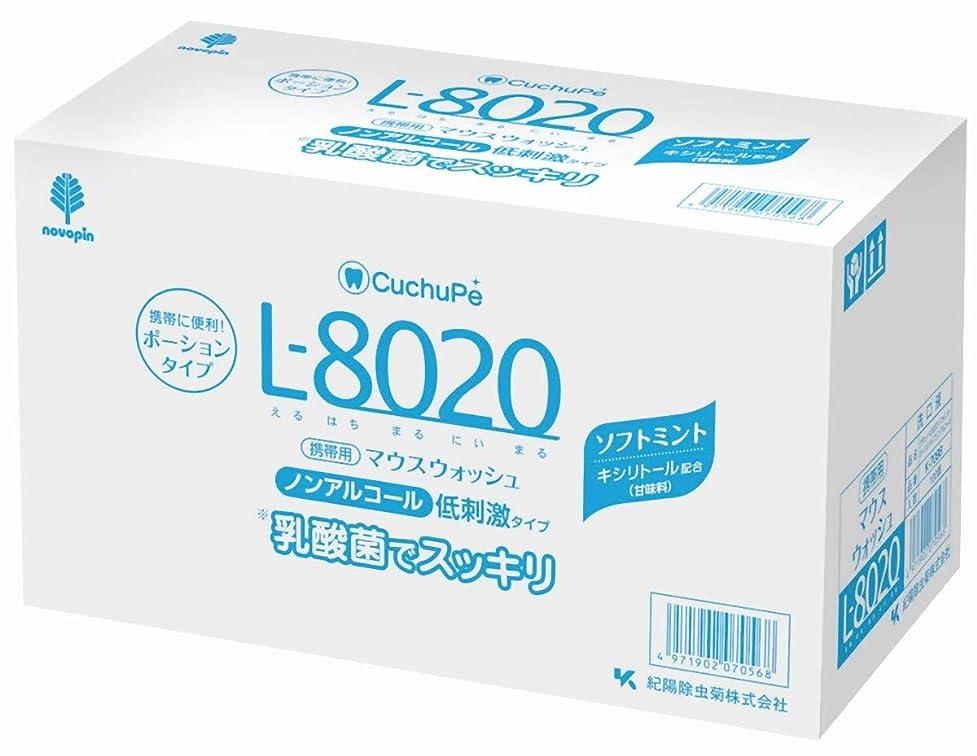 ためらう酔って刈る日本製 made in japan クチュッペL-8020 ソフトミント ポーションタイプ100個入(ノンアルコール) K-7098【まとめ買い10個セット】