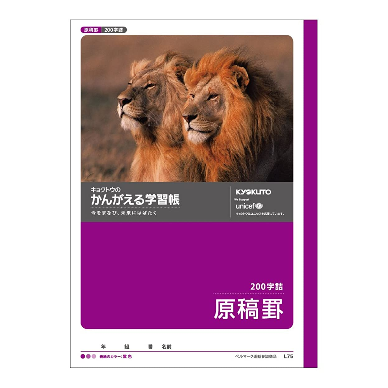 飾る寸法十分なキョクトウ かんがえる学習帳 原稿罫 200字詰 B5 L75 10冊