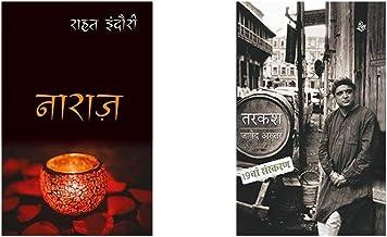 Naraz+Tarkash(Set of 2 books)