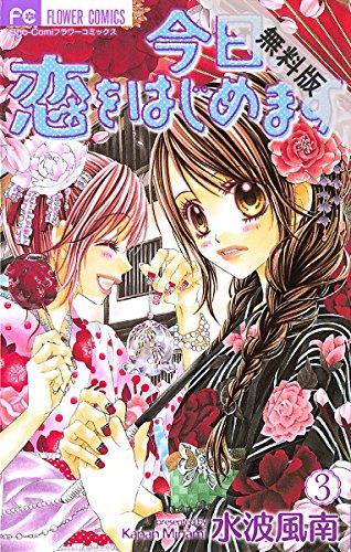 今日、恋をはじめます(3)【期間限定 無料お試し版】 (フラワーコミックス)