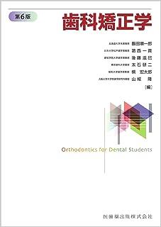 歯科矯正学 第6版