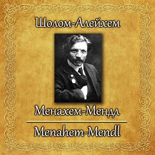 Menakhem-Mendl audiobook cover art