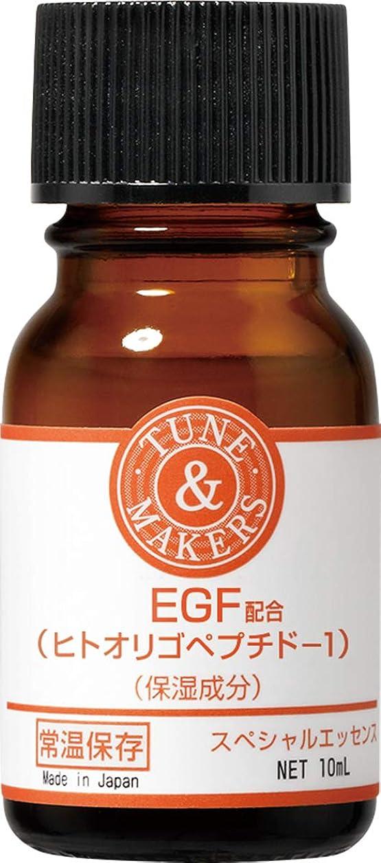 呼吸ジョージハンブリー個性チューンメーカーズ EGF(ヒトオリゴペプチド-1配合エッセンス 10ml 原液美容液
