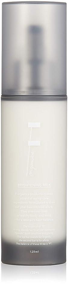 量で寛大な正しいF organics(エッフェオーガニック) ブライトニングミルク 120ml