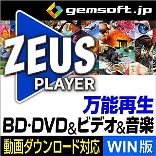 ZEUS PLAYER  Windows版|ダウンロード版