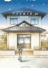 表紙: アオイホノオ(24) (ゲッサン少年サンデーコミックス) | 島本和彦