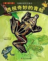 有趣的透视立体书--透视奇妙的青蛙(不一样的精装立体体验书)